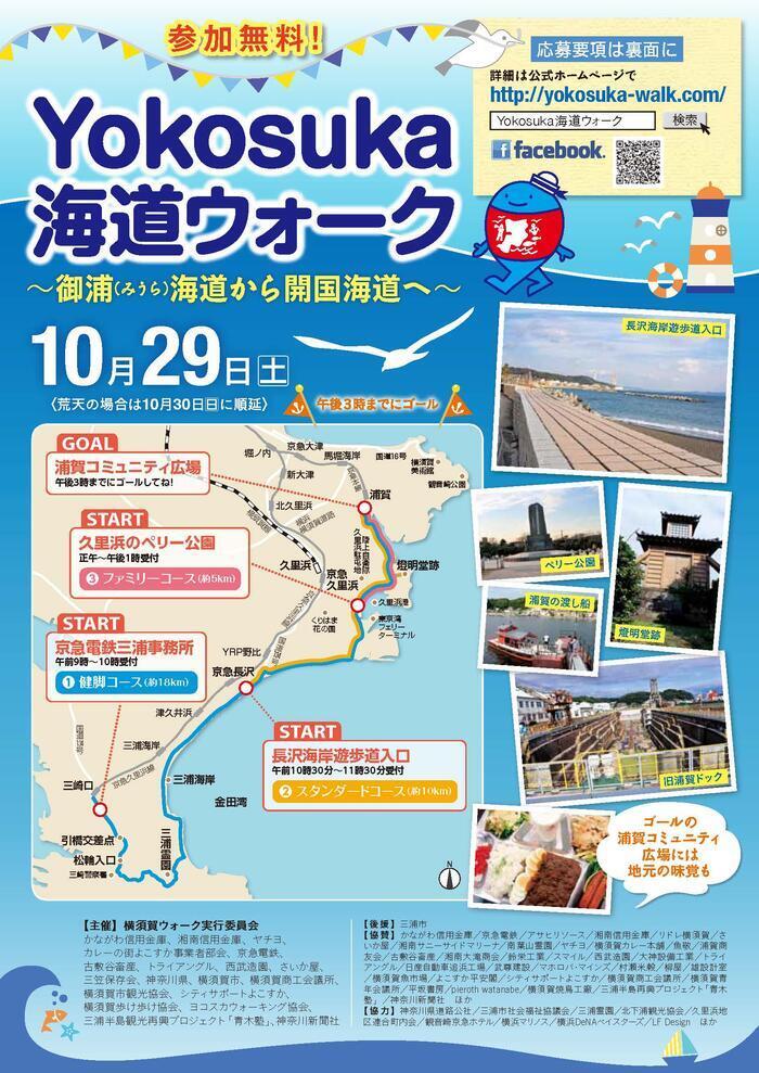 御浦(みうら)海道から開国海道